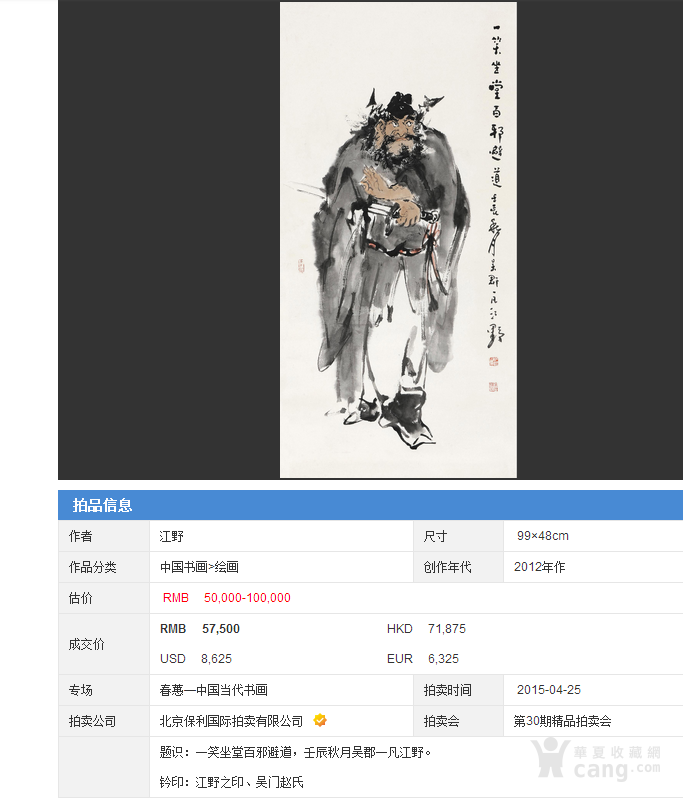 《已鉴定 》大放漏:江野精品人物故事图  衡阳雁去无留意图10