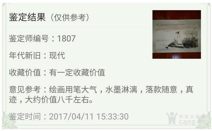 《已鉴定 》大放漏:江野精品人物故事图  衡阳雁去无留意图12