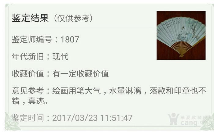 【已鉴定】江野人物图精品成扇(全手工精制玉竹扇骨,乙末年画)图11