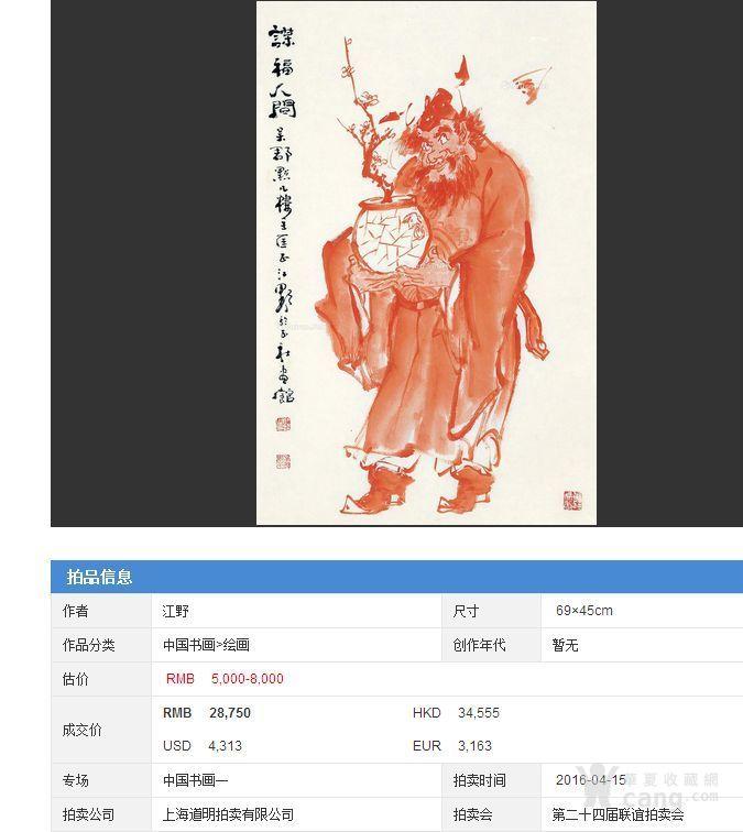 【已鉴定】江野人物图精品成扇(全手工精制玉竹扇骨,乙末年画)图8