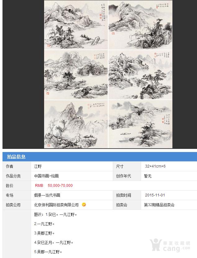【已鉴定】江野人物图精品成扇(全手工精制玉竹扇骨,乙末年画)图9