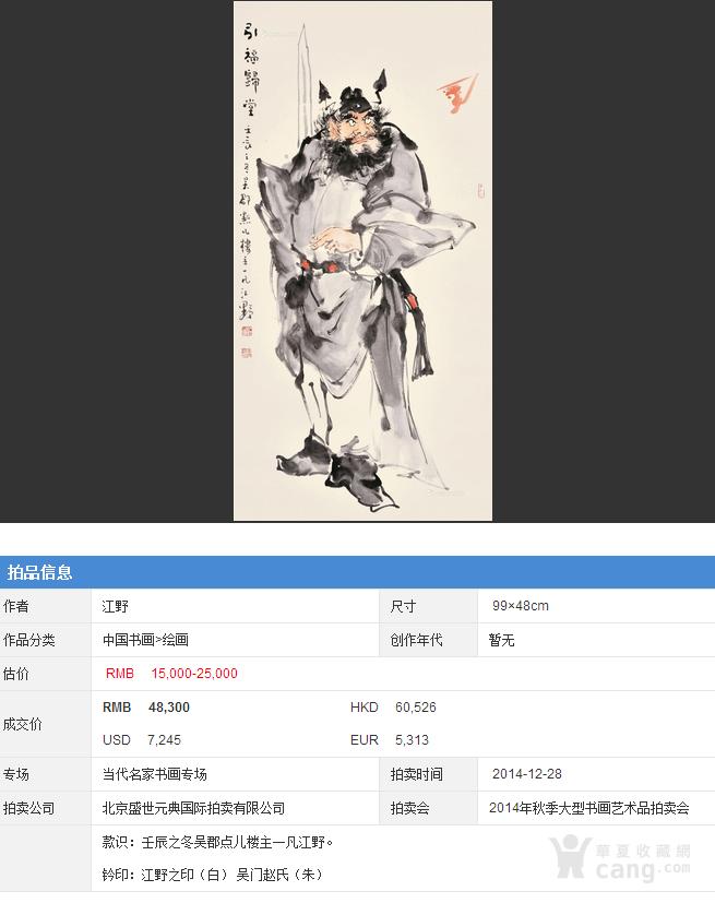 【已鉴定】江野人物图精品成扇(全手工精制玉竹扇骨,乙末年画)图10