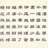 山东书协王寿善・小六尺精品隶书