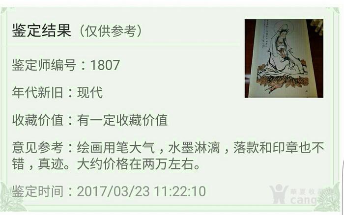 江野老师出版精品大作(68×138厘米,8.4平尺)唯一出版图10