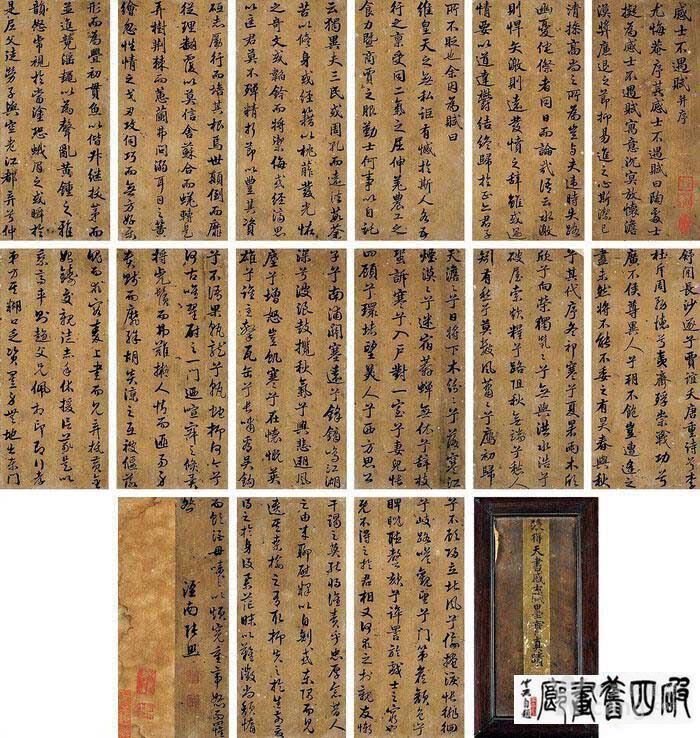 清代-张照-书法册图1