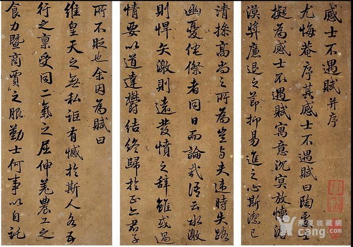 清代-张照-书法册图5