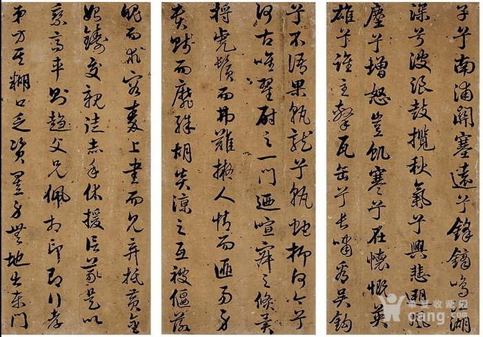 清代-张照-书法册图8