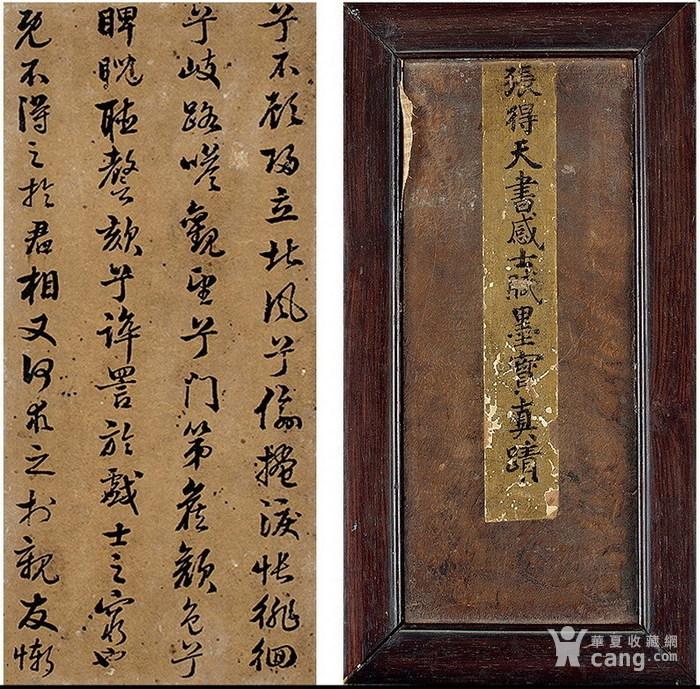 清代-张照-书法册图10