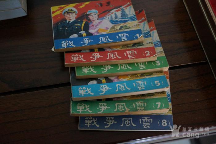 战争风云等小人书一堆图4
