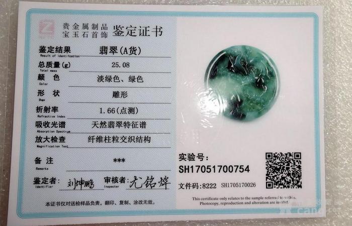 低卖天然翡翠A货飘花龙牌 带证书 130图5