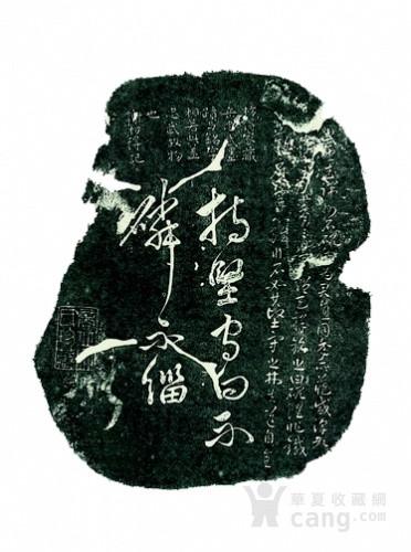 英雄岳飞遗物 正气砚图9