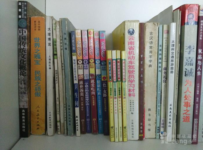 各种书籍3图10