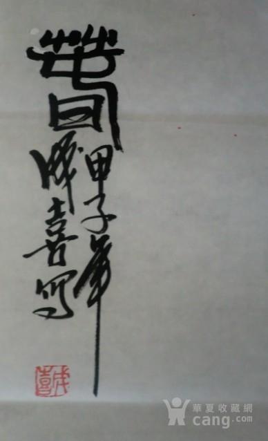 带照片画心 王成喜梅花图5