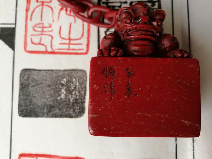 发鉴定收藏证书  清,楞清作昌化鸡血石双狮钮双链章图9