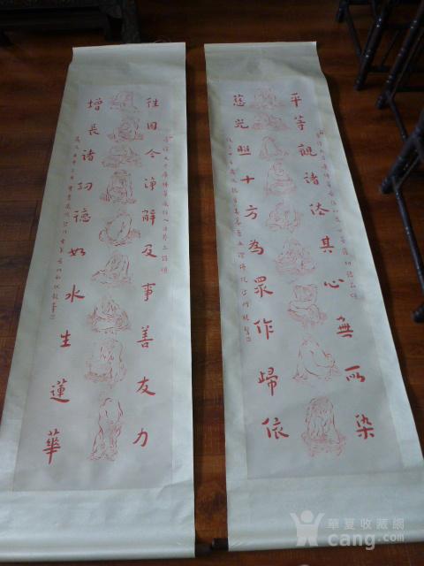 弘一法师十八罗汉书法对联作品图2