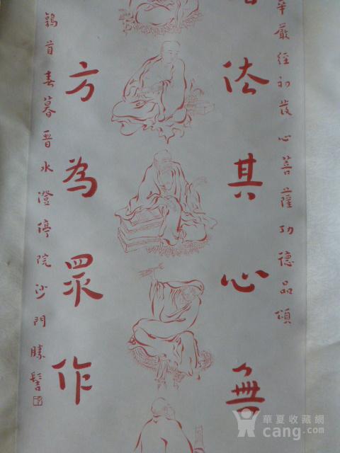 弘一法师十八罗汉书法对联作品图4