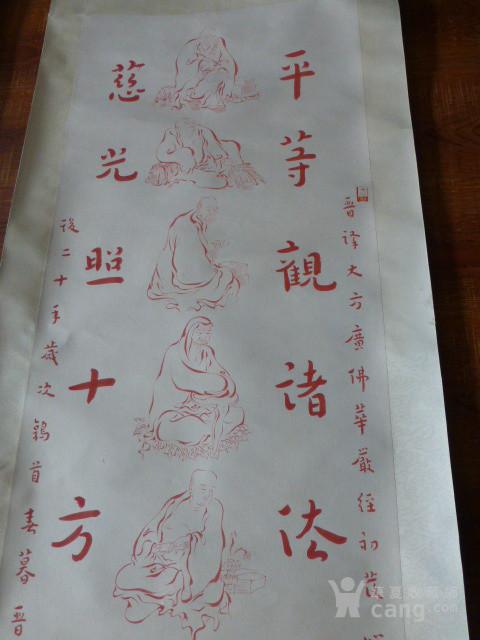 弘一法师十八罗汉书法对联作品图3