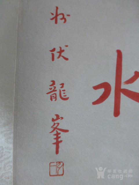 弘一法师十八罗汉书法对联作品图11