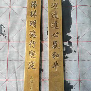 清代,铜镇纸,程宗伊作,刻诗文文房用品:1482克