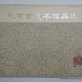 北京市美术作品选第一辑1973年