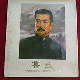 鲁迅画册1974