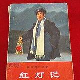 红灯记革命现代京剧本