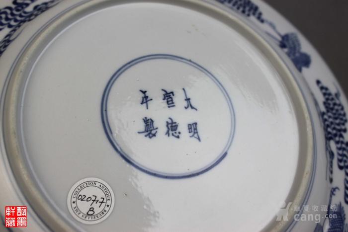 大明宣德年制 款青花绘八仙纹盘一对  醉墨轩图11
