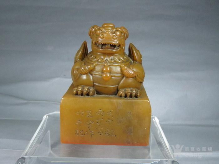 清代   寿山田黄狮兽印章非卖品图1