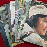 大众电影1980年1 至12月全集