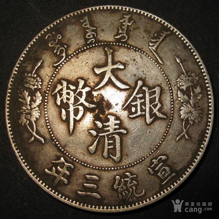 大清银币 宣统三年图1