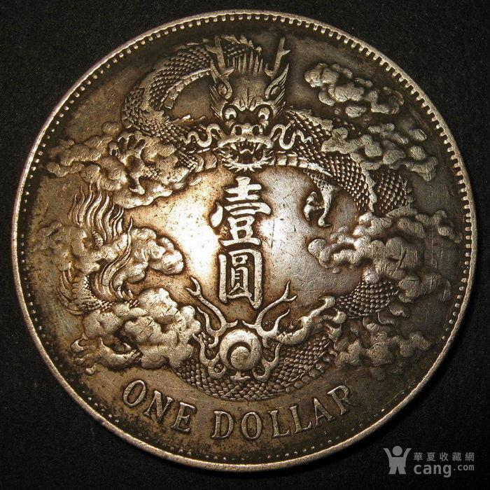 大清银币 宣统三年图2