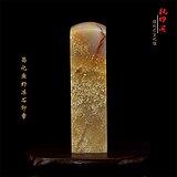 昌化鱼籽冻石印章