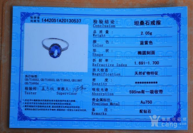 坦桑石戒指 天然坦桑石镶南非钻石18K白金女款戒指图6