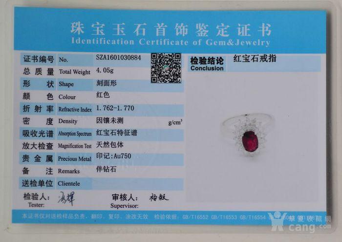 中检证书 0.992克拉天然鸽血红红宝石18K白金伴钻石戒指图8