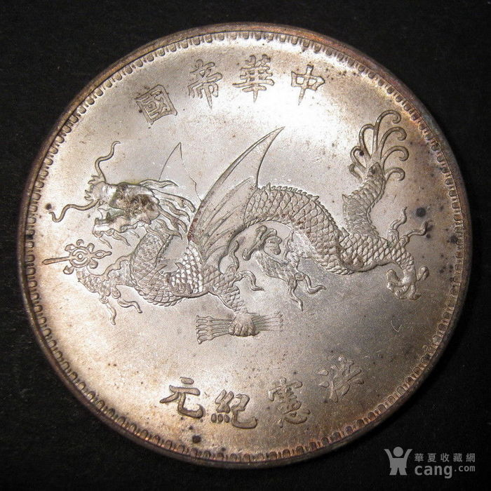 飞龙洪宪纪元银币图1