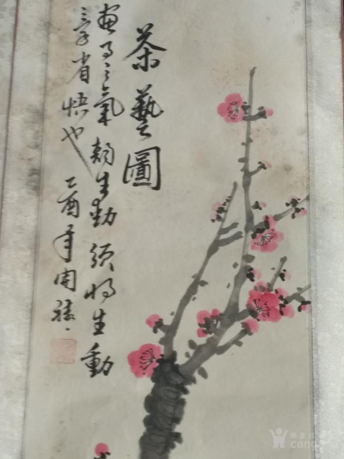 名家胡开禧书画两幅图3