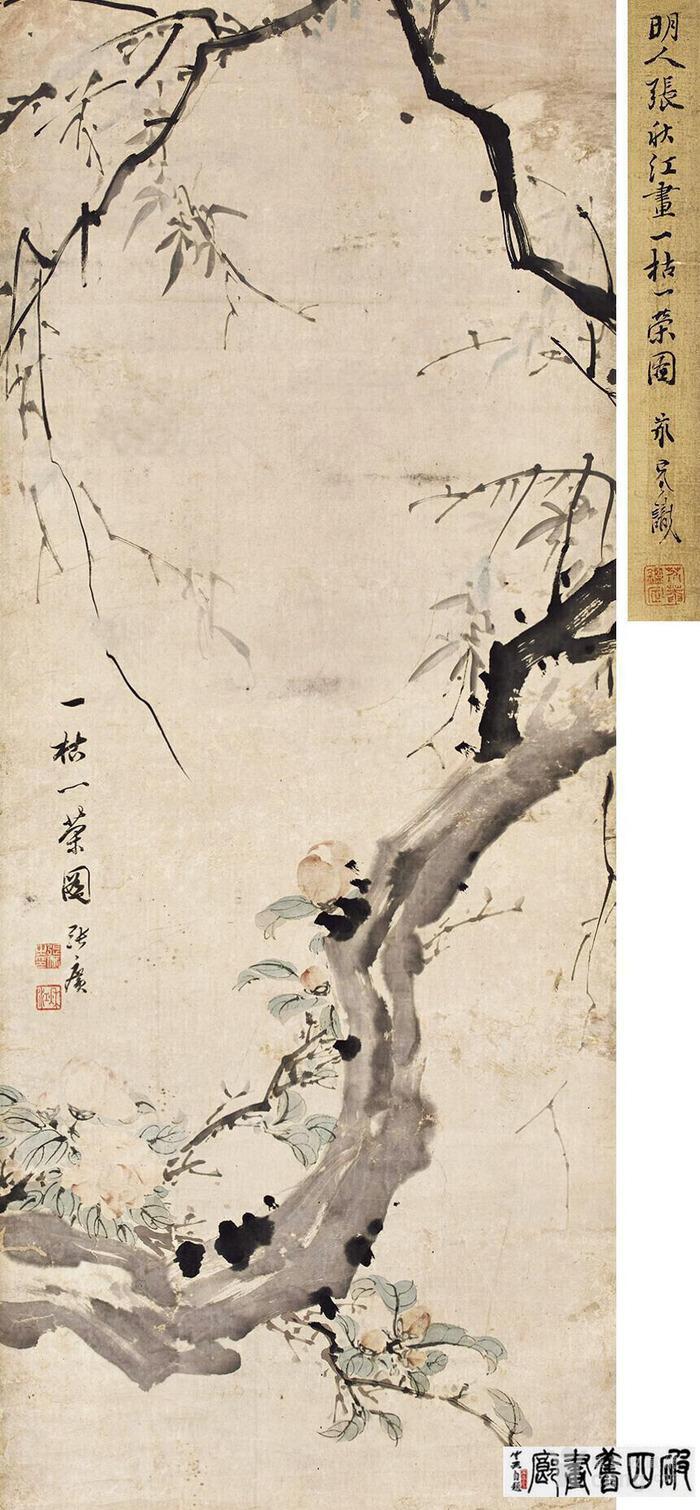 明代  宫廷画家  张广《一枯一荣图》图2