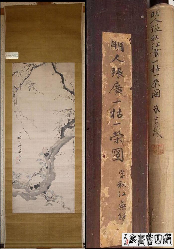 明代  宫廷画家  张广《一枯一荣图》图1
