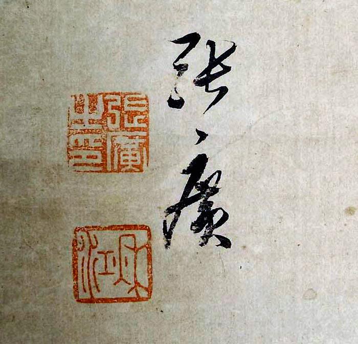 明代  宫廷画家  张广《一枯一荣图》图3