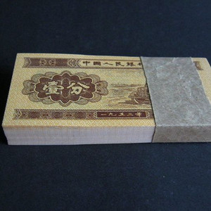 53年壹分一刀100张收藏币