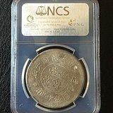 民国六年迪化银圆局造一两银币NGC NCS评级币