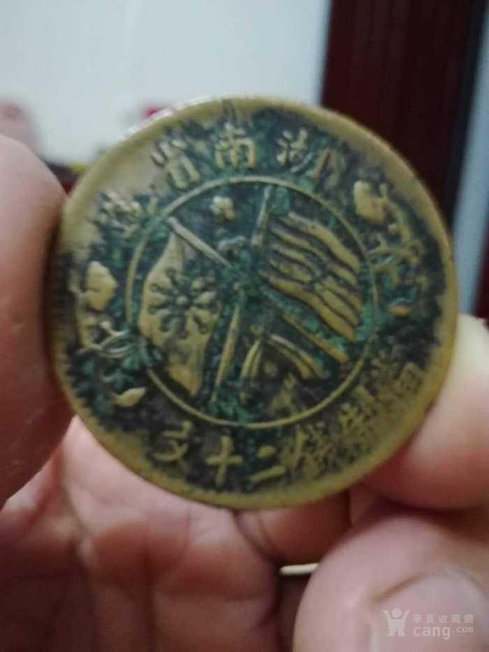 湖南省造双旗币二十文图1