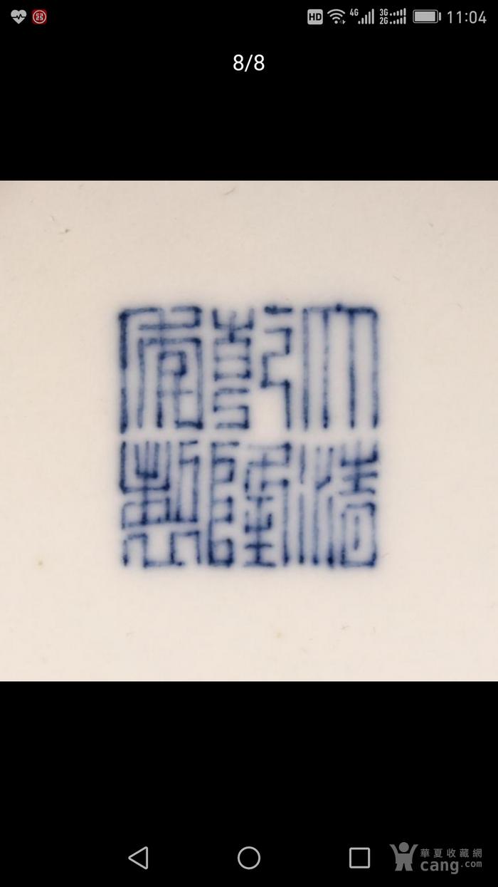 清乾隆天蓝釉双耳瓶图8