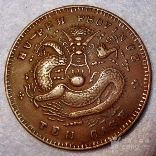 光绪元宝湖北造 东圆 当十红铜币图2
