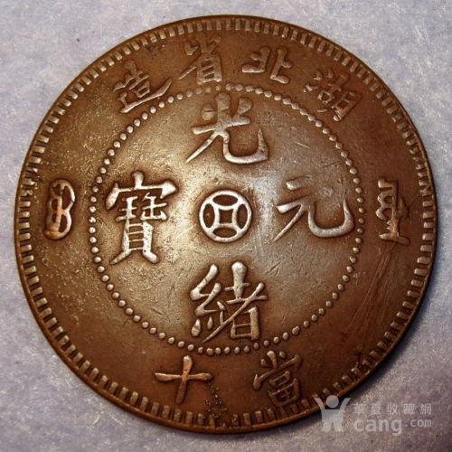 光绪元宝湖北造 东圆 当十红铜币图1