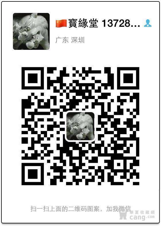 明代隆庆官窑红绿彩福禄寿三足夔龙纹鼎式炉图12