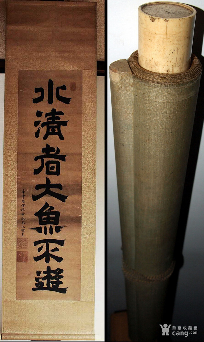 明末清初中国五大学者之 朱之瑜 书法图1