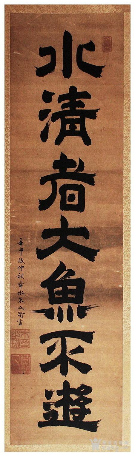 明末清初中国五大学者之 朱之瑜 书法图2