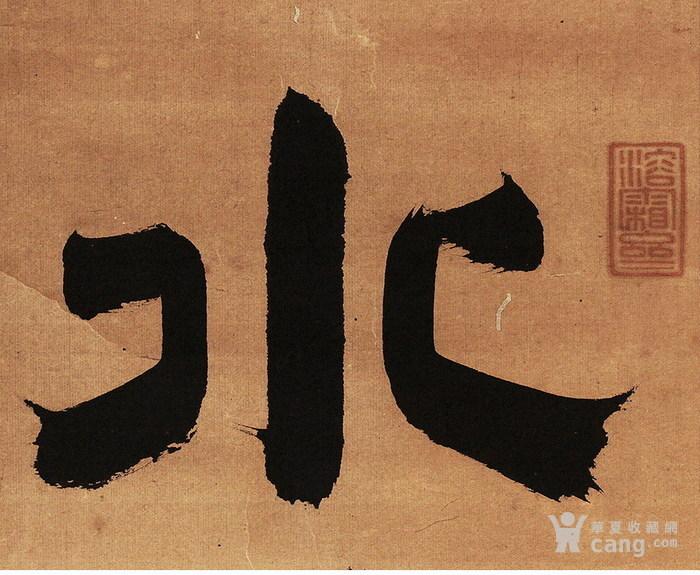 明末清初中国五大学者之 朱之瑜 书法图3