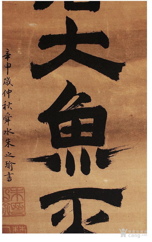 明末清初中国五大学者之 朱之瑜 书法图4